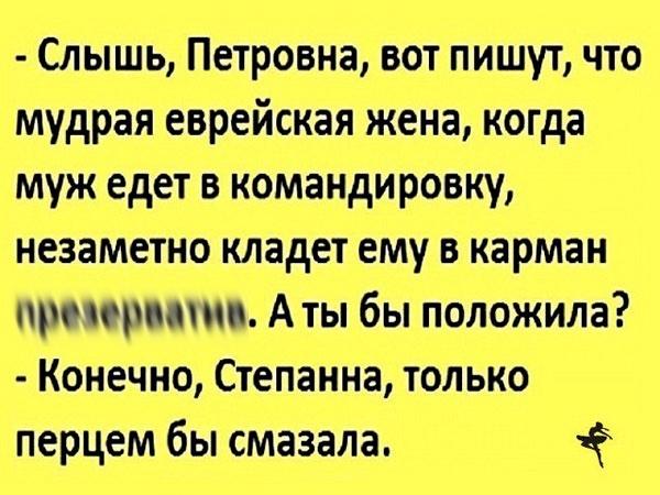 Анекдоты Про Командировку