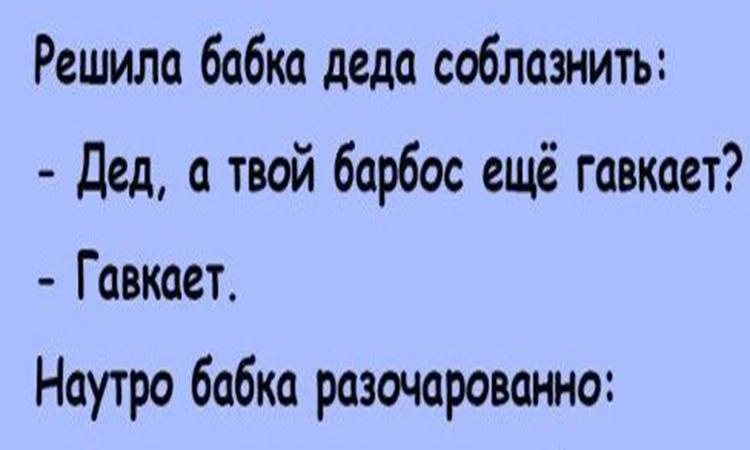 Анекдот Про Бабку