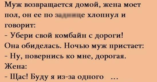 Анекдот Про Колосок И Комбайн Пошлый
