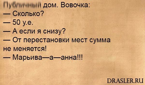 Смешной анекдот про Вовочку