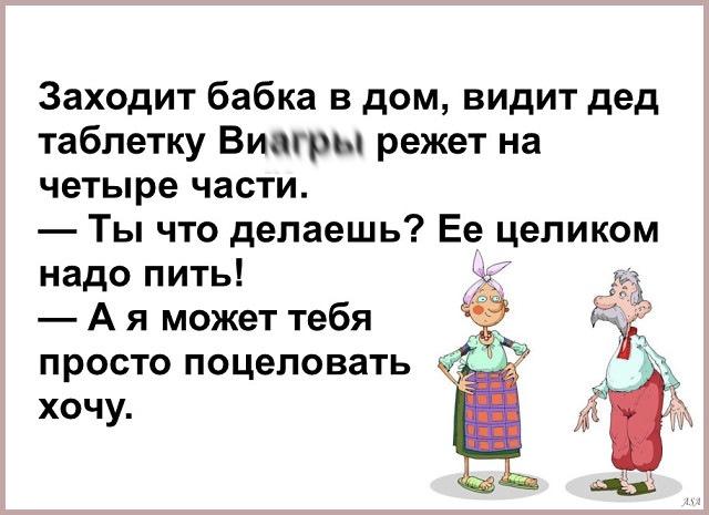 Анекдот про деда и таблетку