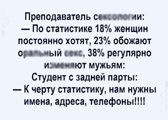 Пикантный анекдот про статистику
