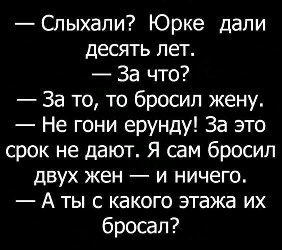 Анекдот про Юрку
