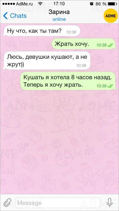 Сложный разговор