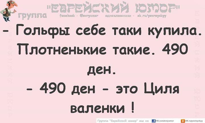 Анекдот про Оленьку