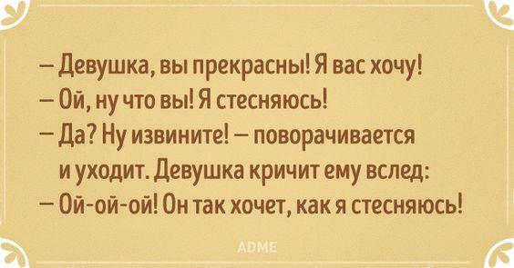 Анекдот про прекрасную девушку