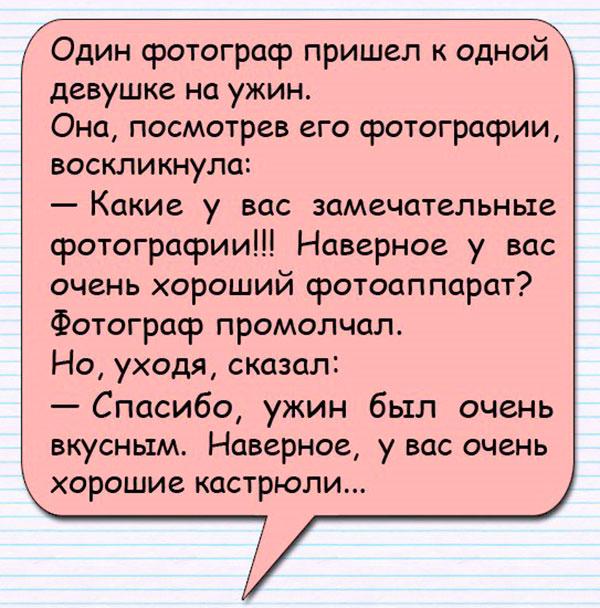 Ночной диалог