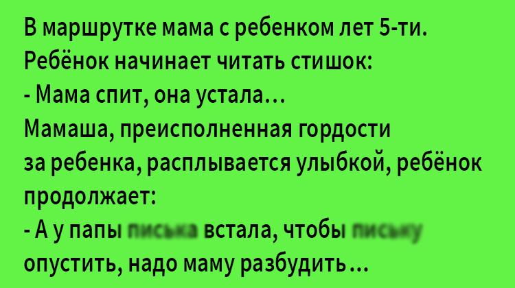 Анекдот про маму