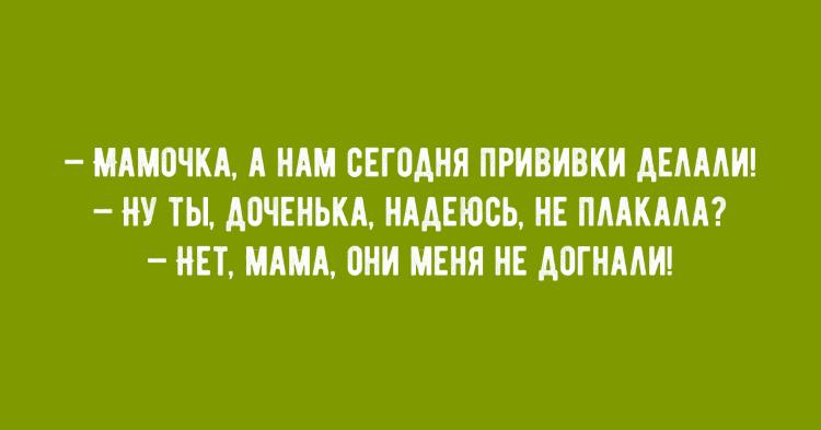 Анекдот про мать