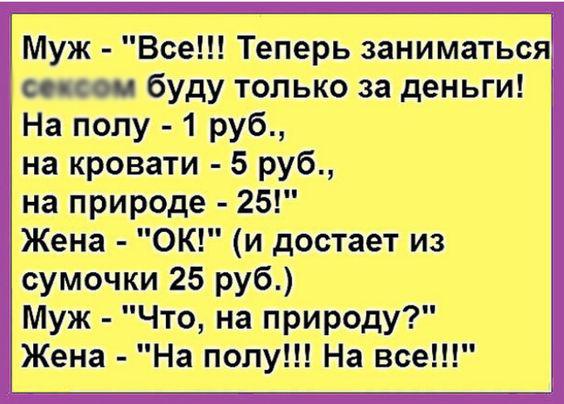 Анекдот про День рождения
