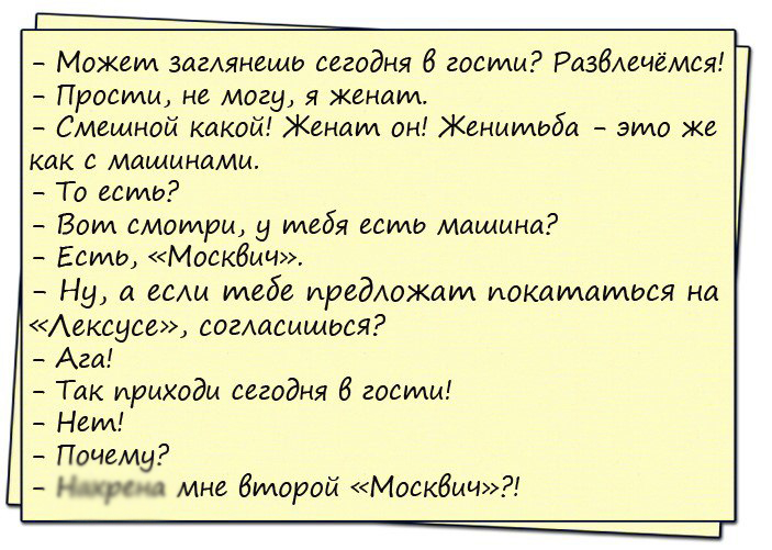 Анекдот про Васю