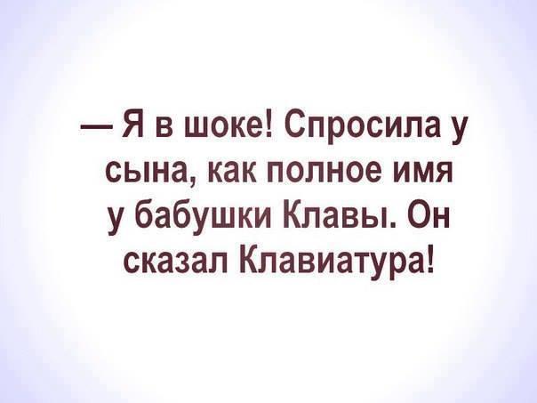 Анекдот про Клаву