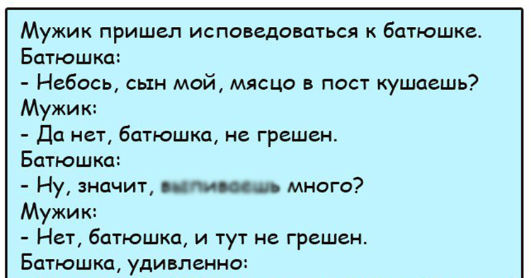 Анекдот про батюшку история любви перевод на английский
