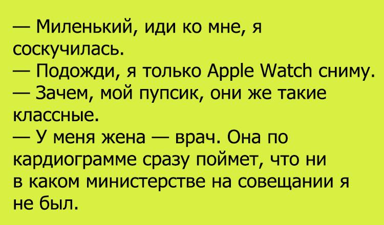 Анекдот про часы